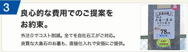 main_3point_03