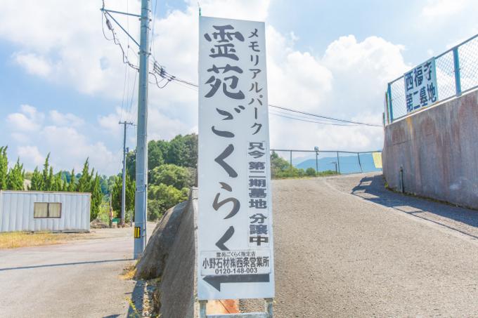 reien-gokuraku_002