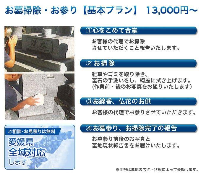ohakamairi_plan_0906_4
