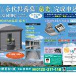 松山市 松山鷹子霊園、永代供養墓のお知らせです。