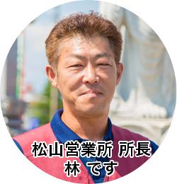 matuyama_syochou