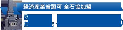 愛媛の墓石専門店、創業70年の小野石材(西予市本店と西条店)