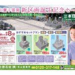 2018年9月 松山鷹子霊園 新区画誕生