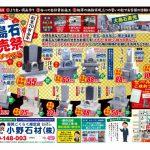 2月8日(土)~ 大島石直売祭を開催します