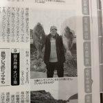 釣り情報雑誌に掲載されました